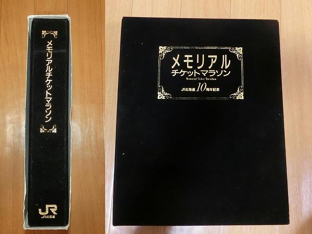 ホームページ jr 北海道